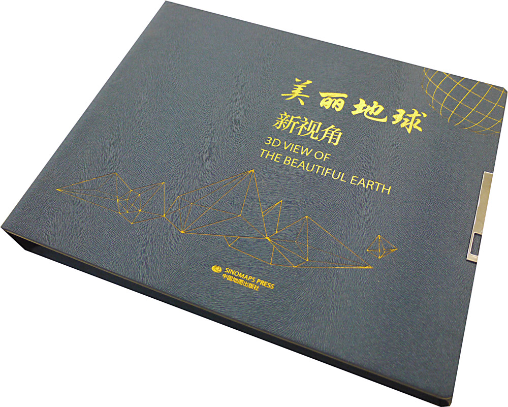 Public vote and other products, 1st place: 3D View of the Beautiful Earth (China)